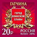 Russia stamp Gatchina 2016.jpg