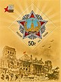 Russia stamp no. 1408 - 65th anniversary of Victory in the Great Patriotic War.jpg