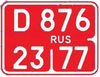 Russian diplomatic motorcycle license plate.png