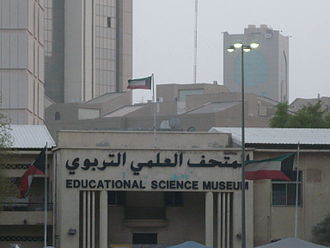 Kuwait Science and Natural History Museum - Kuwait Science and Natural History Museum