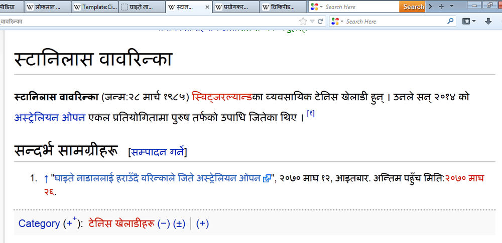 Screenshots of Nepali wikipedia 14.jpg