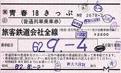 5券片時代の券面(1987年夏季、JR東日本発行)