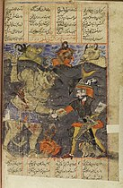 Shah Namah, the Persian Epic of the Kings Wellcome L0035195.jpg