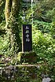 Shorinji Temple Stone monument.jpg