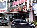 Shu Xiang Garden Restaurant.jpg