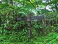 Sign along the Kyūshū Shizen Hodō trail.jpg