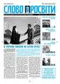 Slovo-31-2008.pdf