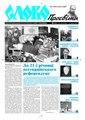 Slovo-48-2012.pdf