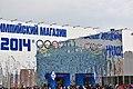 Sochi2014 - panoramio (91).jpg