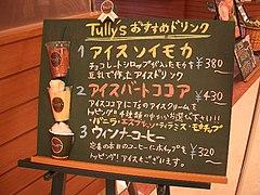 Soy swirkle Tully's おすすめドリンク.jpg