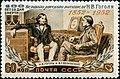 Stamp USSR 1952 CPA1675.jpg