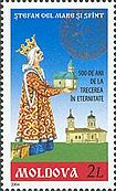 Stamp of Moldova md490.jpg