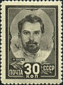 Stamp of USSR 0928.jpg