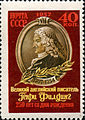 Stamp of USSR 2013.jpg