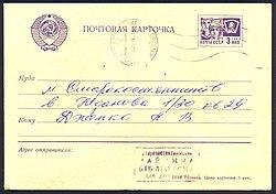 Маркированная почтовая карточка Википедия Причины выпуска новых стандартных почтовых карточек править править код