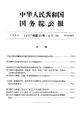 State Council Gazette - 1957 - Issue 13.pdf