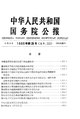 State Council Gazette - 1960 - Issue 28.pdf