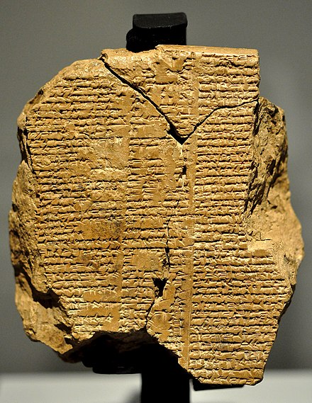 Tablet V of the Epic of Gilgamesh Tablet V of the Epic of Gligamesh.JPG