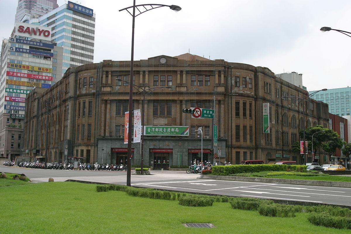 Taipei post office wikipedia