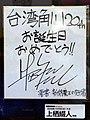 Tetsuto Uesu's signature board 20190803.jpg