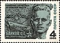 The Soviet Union 1968 CPA 3595 stamp (World War II Hero Unterleutnant Semyon Baykov and Riga Bridge across Velikaya River at Pskov).jpg