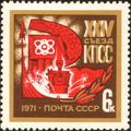 The Soviet Union 1971 CPA 3967 stamp (Hammer, Sickle and Emblems of Industry, Science and Culture).png
