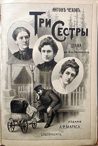 Обложка первого отдельного издания пьесы «Три сестры» (1901) с портретами первых исполнительниц в Художественном театре: М.Г.Савицкая (Ольга), О.Л.Книппер (Маша) и М.Ф.Андреева (Ирина)