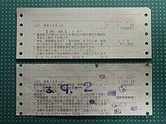 マルス端末(L型端末)から発行された券(1991年夏季、JR東海発行。上は表紙