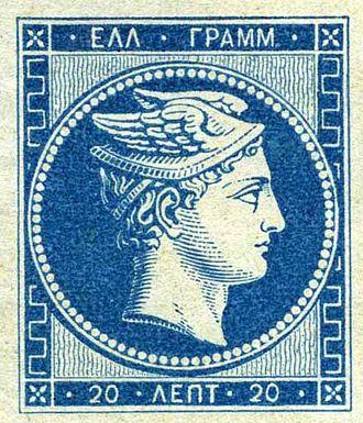 """Hermes (Greek stamp) - 20 lepta of the """"large Hermes head"""" of the Paris printings"""