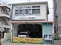 Toshima Fire station Mejiro Fire substation.jpg