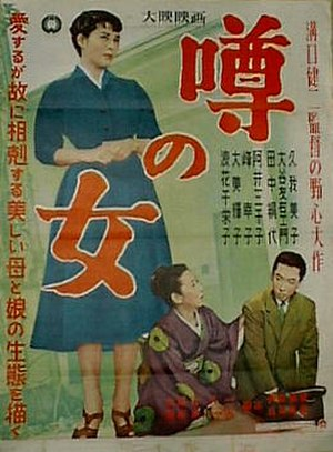 The Woman in the Rumor - Original Japanese movie poster