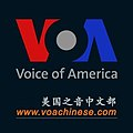 Voice of America Chinese logo1.jpg