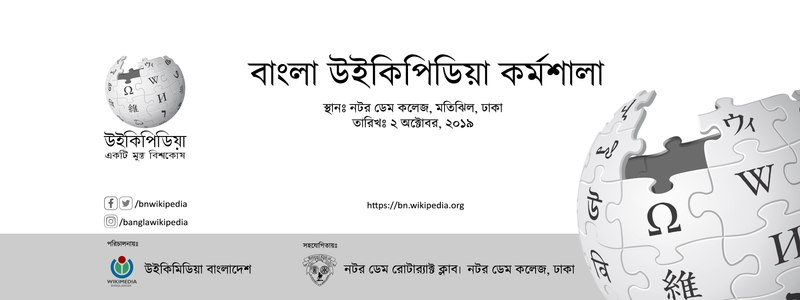 চিত্র:Wall banner for Bangla Wikipedia Workshop at Notre Dame College, Dhaka, October 2019.pdf