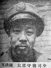 王靖國- 维基百科,自由的百科全书