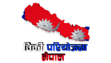 Wiki Project Nepal.png