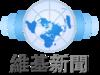 Wikinews-logo-zh.png