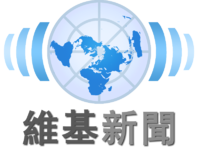 中文維基新聞