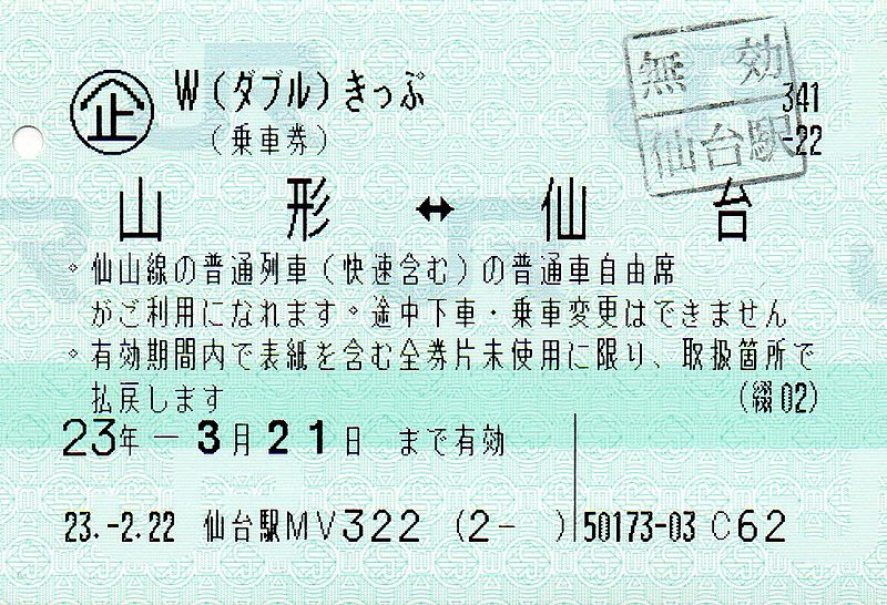 ファイル:Wkippu Yamagata sendai 2011 2 22.jpg