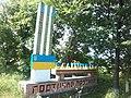 Yarmolynets'kyi district, Khmel'nyts'ka oblast, Ukraine - panoramio (6).jpg