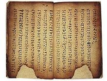Yi manuscript 452.jpg