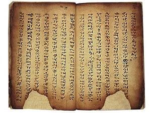 Yi script - Image: Yi manuscript 452