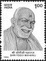 Yogiji Maharaj 1992 stamp of India.jpg