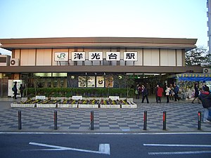 Yokodai Station building.JPG