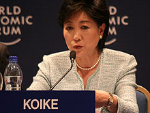 Yuriko Koike - World Economic Forum on the Middle East 2008.jpg