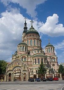 Благовещенский собор - Харьков.jpg