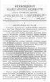 Вологодские епархиальные ведомости. 1897. №11.pdf