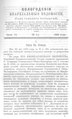 Вологодские епархиальные ведомости. 1898. №14.pdf
