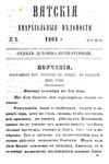 Вятские епархиальные ведомости. 1864. №09 (дух.-лит.).pdf
