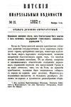 Вятские епархиальные ведомости. 1882. №21 (дух.-лит.).pdf