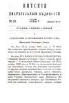 Вятские епархиальные ведомости. 1882. №24 (офиц.).pdf